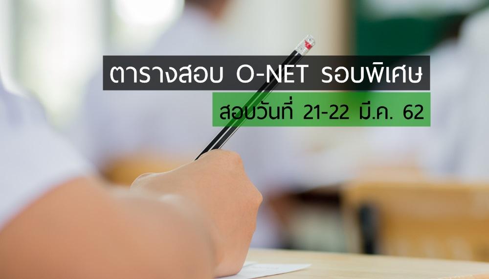 o-net TCAS การสอบโอเน็ต สทศ. โอเน็ต