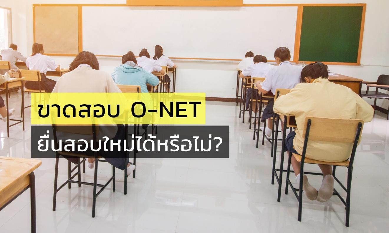 o-net TCAS การสอบโอเน็ต โอเน็ต