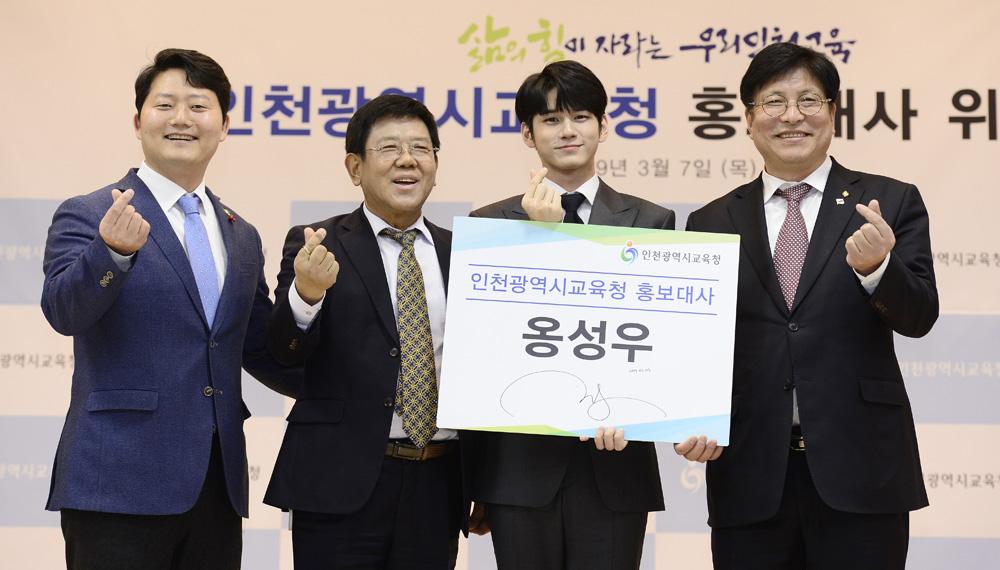 Wanna One ซองอู องซองอู ไอดอลเกาหลี