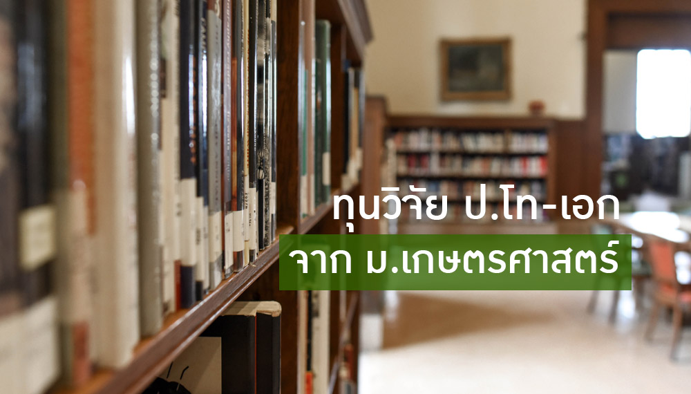ทุนการศึกษา ทุนปริญญาโท ทุนวิจัย