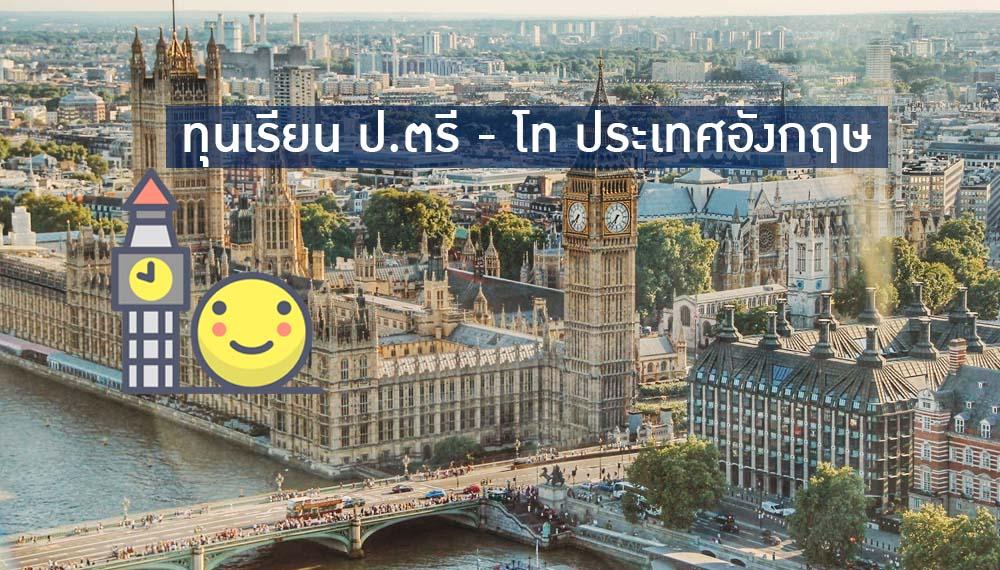 ทุนเรียนต่อที่อังกฤษจาก Brunel University London