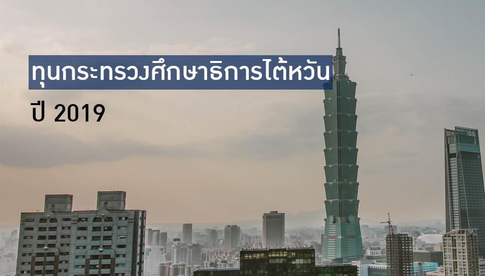 ทุนการศึกษา ทุนรัฐบาล ทุนเรียนต่อ ไต้หวัน