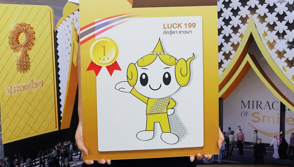 World EXPO กรุงเทพคริสเตียน การออกแบบ ดูไบ มาสคอต สำนักงานส่งเสริมเศรษฐกิจดิจิทัล