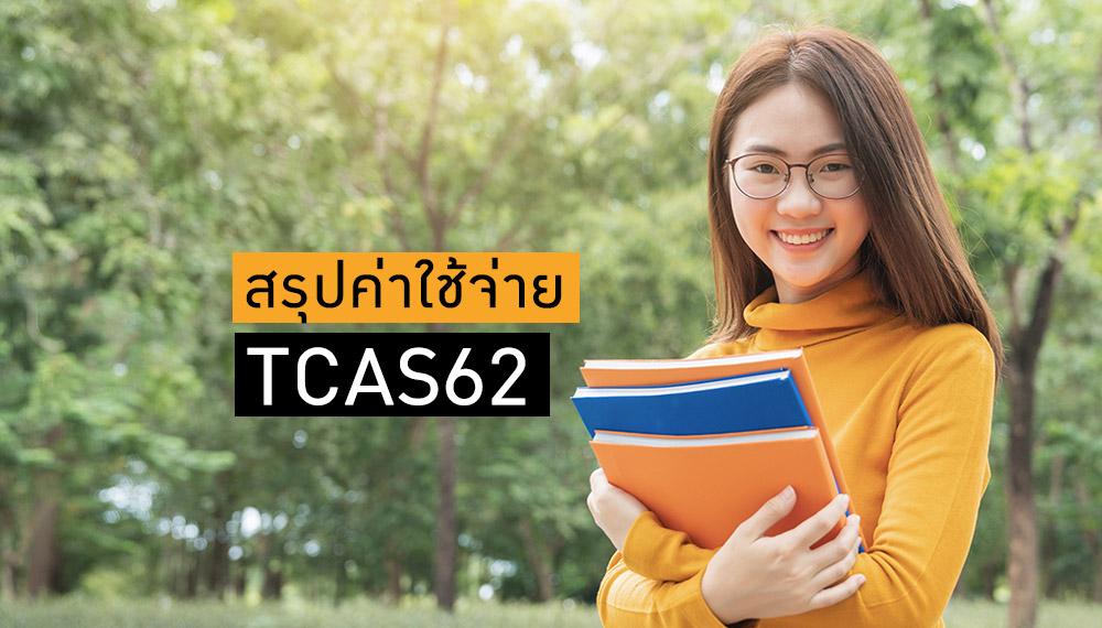 TCAS TCAS62 ค่าใช้จ่าย
