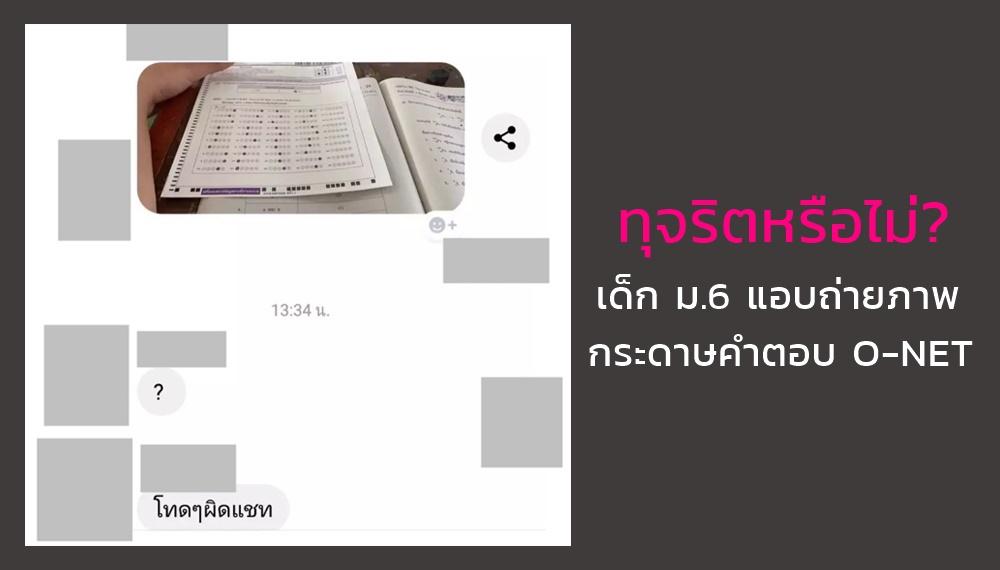 o-net TCAS กระดาษคำตอบ การสอบโอเน็ต โอเน็ต