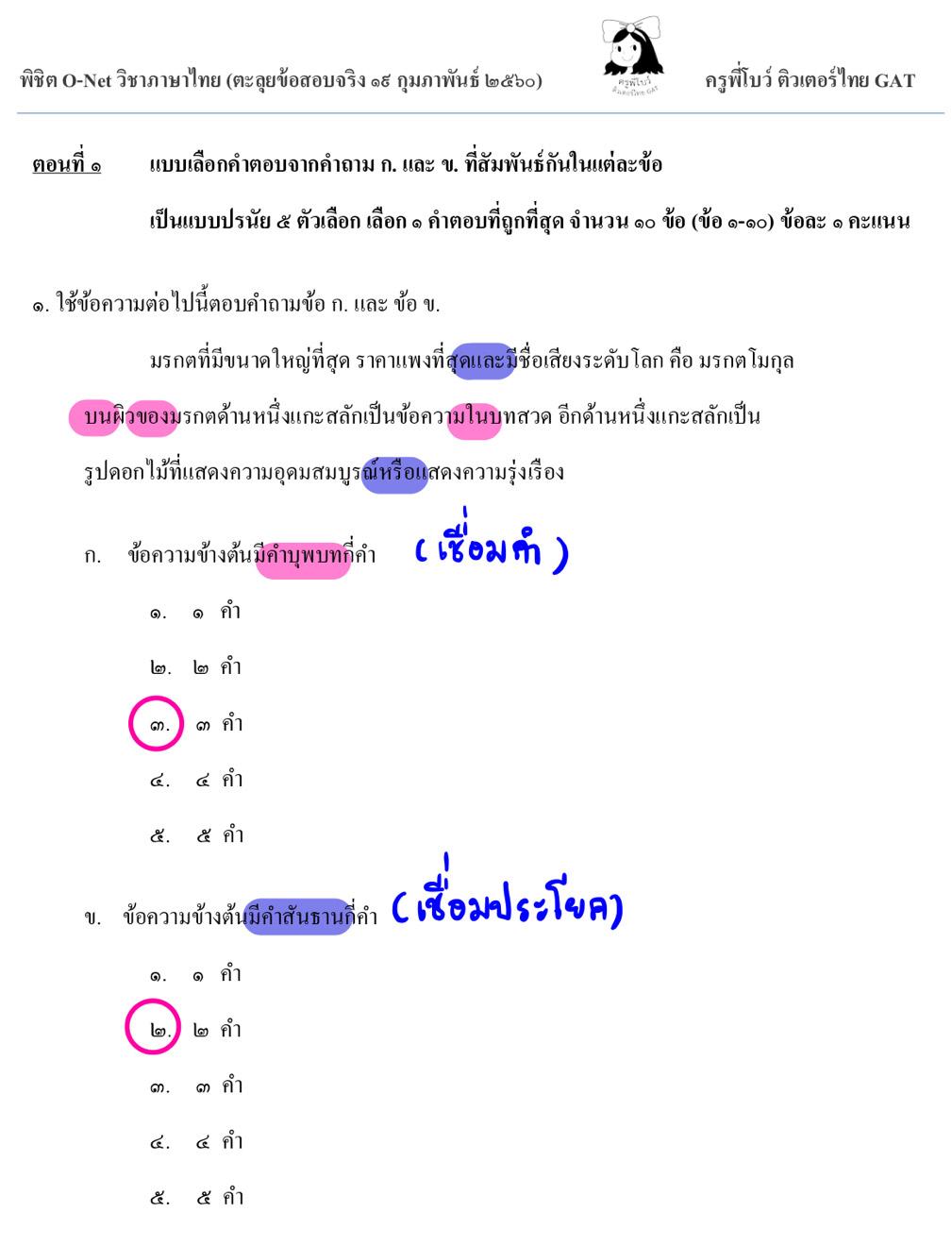 เฉลยข้อสอบ O-NET วิชาภาษาไทย ปี 2560