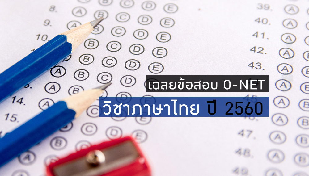 ข้อสอบพร้อมเฉลย ข้อสอบโอเน็ต วิชาภาษาไทย เฉลยข้อสอบ