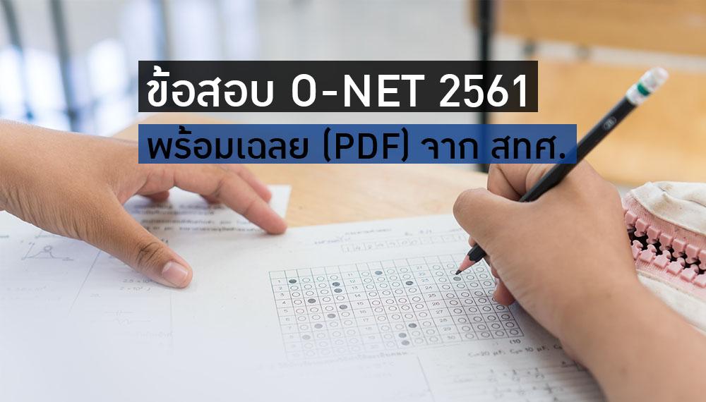 ข้อสอบ O-NET ข้อสอบพร้อมเฉลย ข้อสอบโอเน็ต ปีการศึกษา 2561
