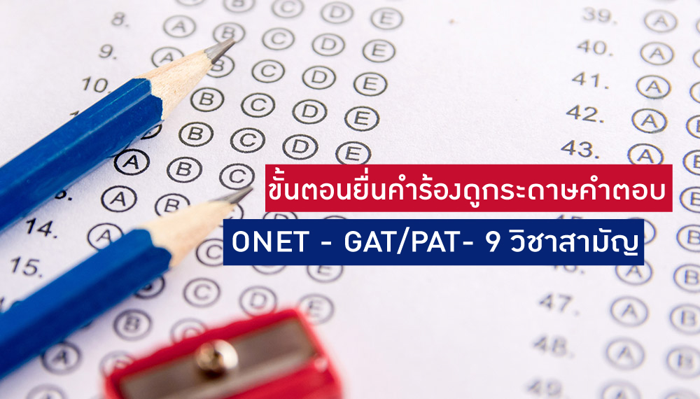 9 วิชาสามัญ GAT/PAT Onet กระดาษคำตอบ สทศ. โอเน็ต