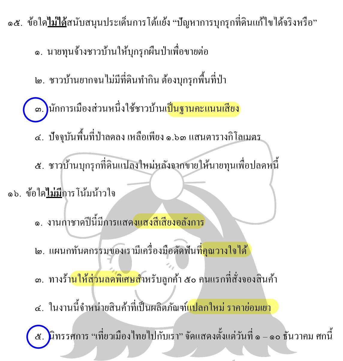 เฉลยข้อสอบ 9วิชาสามัญ ภาษาไทย