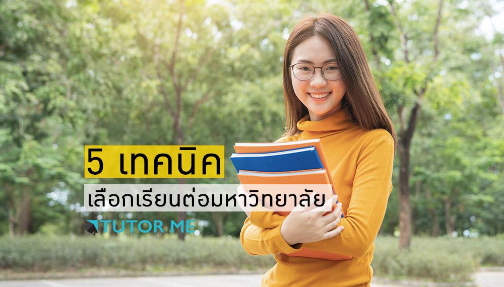 เรียนต่อ แนะแนวการศึกษา