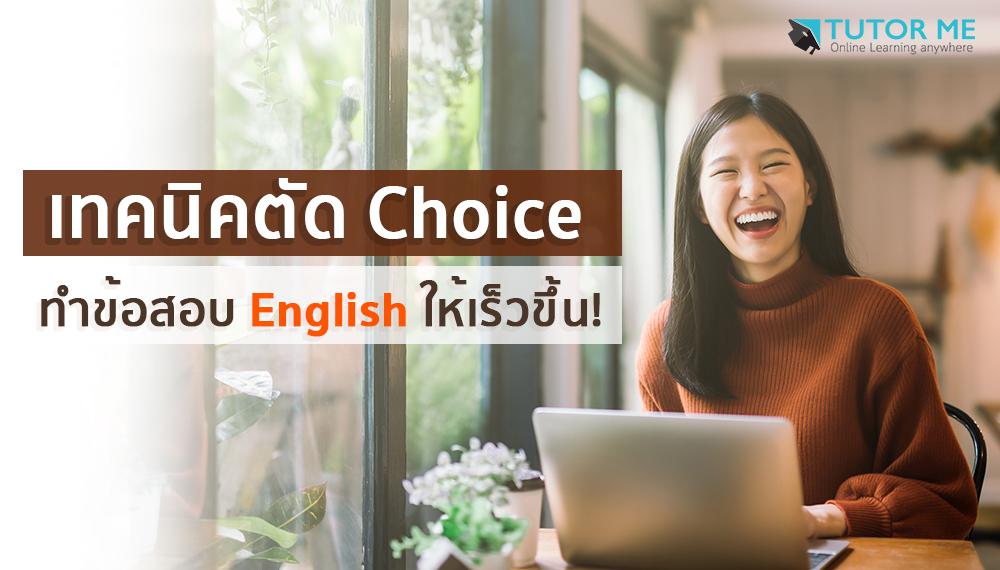 ข้อสอบภาษาอังกฤษ เทคนิคการทำข้อสอบ แนะแนวการศึกษา