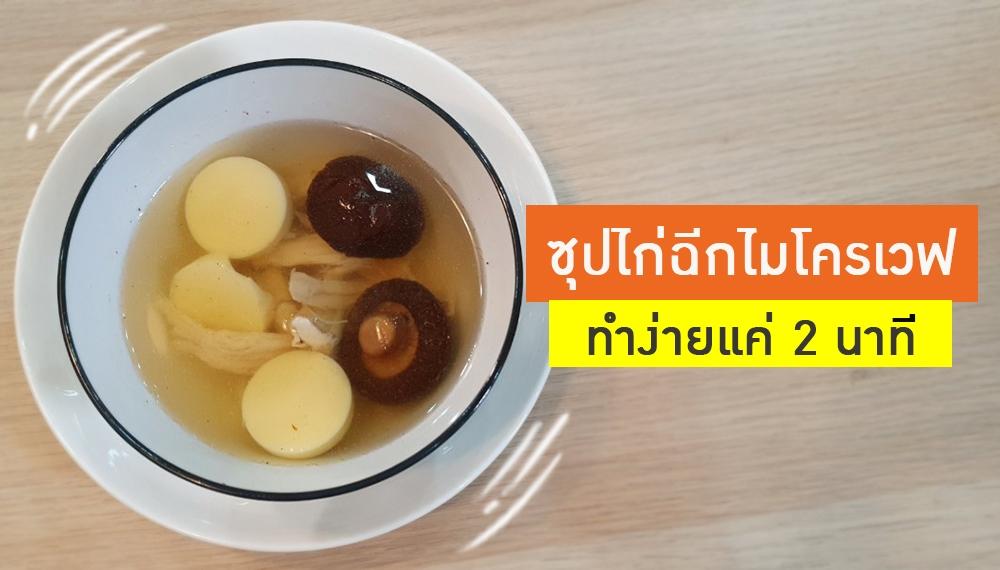 สูตรอาหารทำง่าย เมนูอกไก่ เมนูเด็กหอ