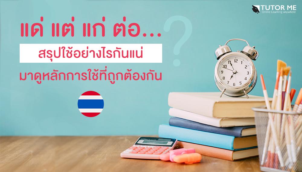 การศึกษา ภาษาไทย