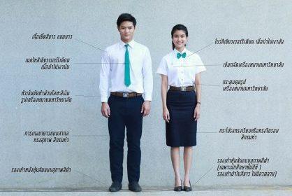 รวมชุดนักศึกษา