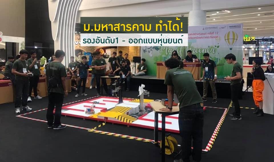 การแข่งขันออกแบบ คว้ารางวัล รองอันดับ1 วิศวกรรมศาสตร์