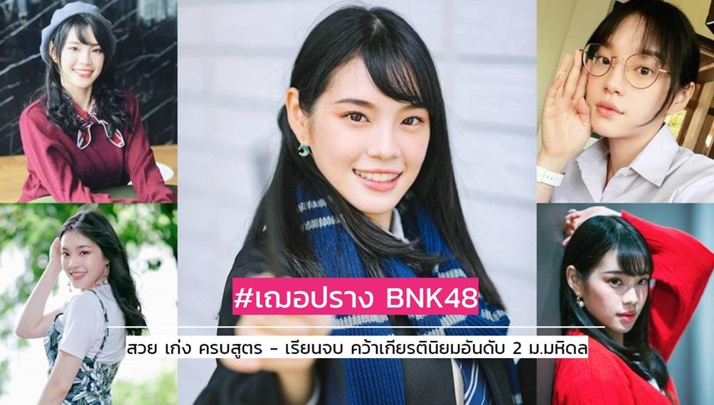 BNK48 บัณฑิตมหิดล บัณฑิตเกียรตินิยม เฌอปราง BNK48 เฌอปราง อารีย์กุล