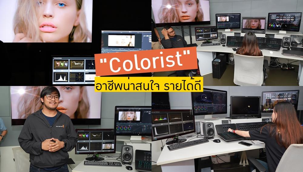 Colorist คนทำสีภาพ อาชีพทำเงิน