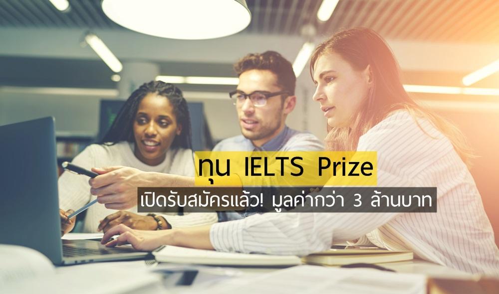 ielts IELTS Prize ทุนการศึกษา ภาษาอังกฤษ เรียนต่อต่างประเทศ