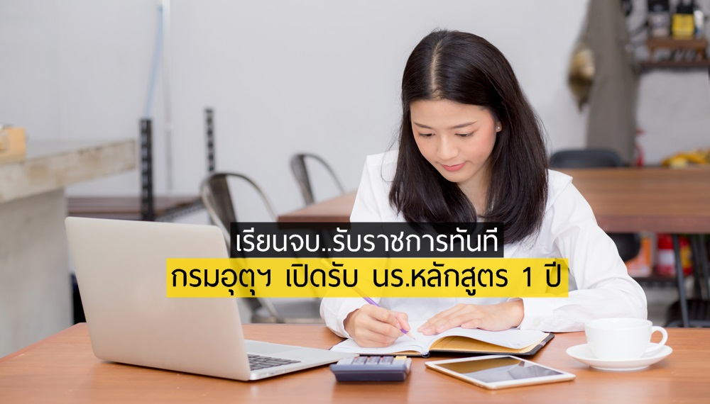 กรมอุตุนิยมวิทยา การสอบ นักเรียนกรมอุตุนิยมวิทยา สอบราชการ แนะแนวการศึกษา
