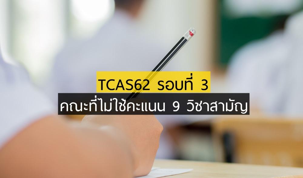 9 วิชาสามัญ dek62 TCAS62