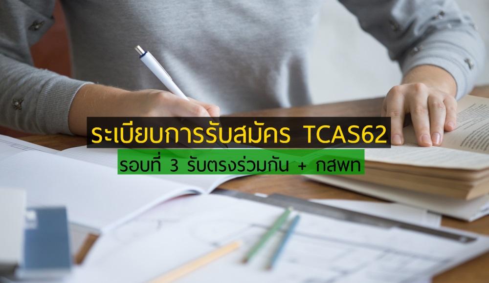 dek62 TCAS62 กสพท รับตรงร่วมกัน