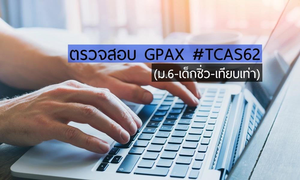 dek62 gpax TCAS ตรวจสอบเกรดเฉลี่ยสะสม เกรดเฉลี่ยสะสม