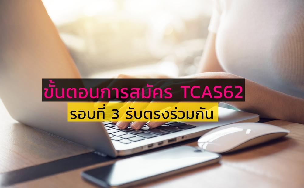 dek62 Mytcas TCAS62 รับตรงร่วมกัน เด็กซิ่ว