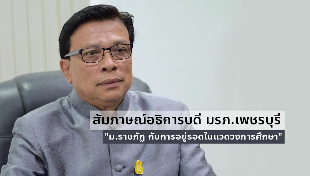 คุณภาพการศึกษา นักศึกษาลดลง มหาลัยไทย สัมภาษณ์พิเศษ