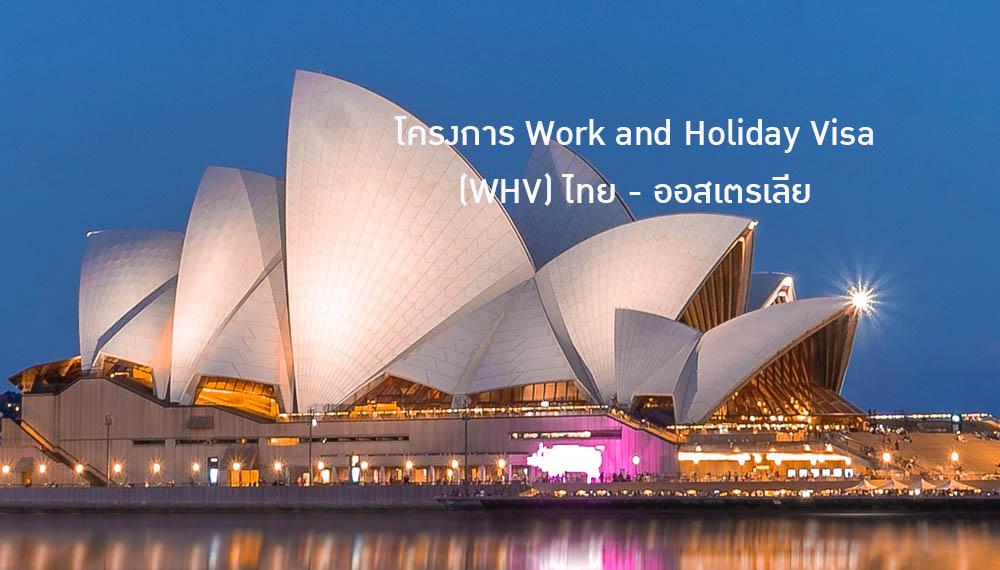ทำงานต่างประเทศ ประเทศออสเตรเลีย โครงการ Work and Holiday Visa