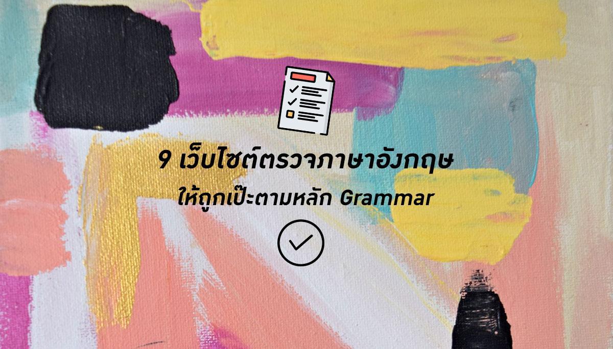 ภาษาอังกฤษ เรียนภาษา เว็บไซต์ แกรมม่า