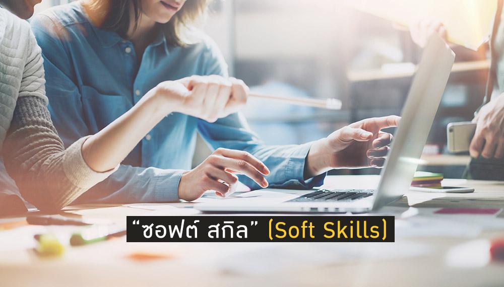 Soft Skills การพัฒนาตนเอง ทักษะก่ารทำงาน