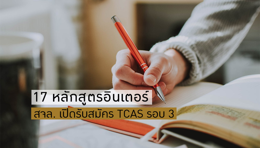 17 หลักสูตรอินเตอร์ - สจล. เปิดรับสมัคร TCAS รอบ 3