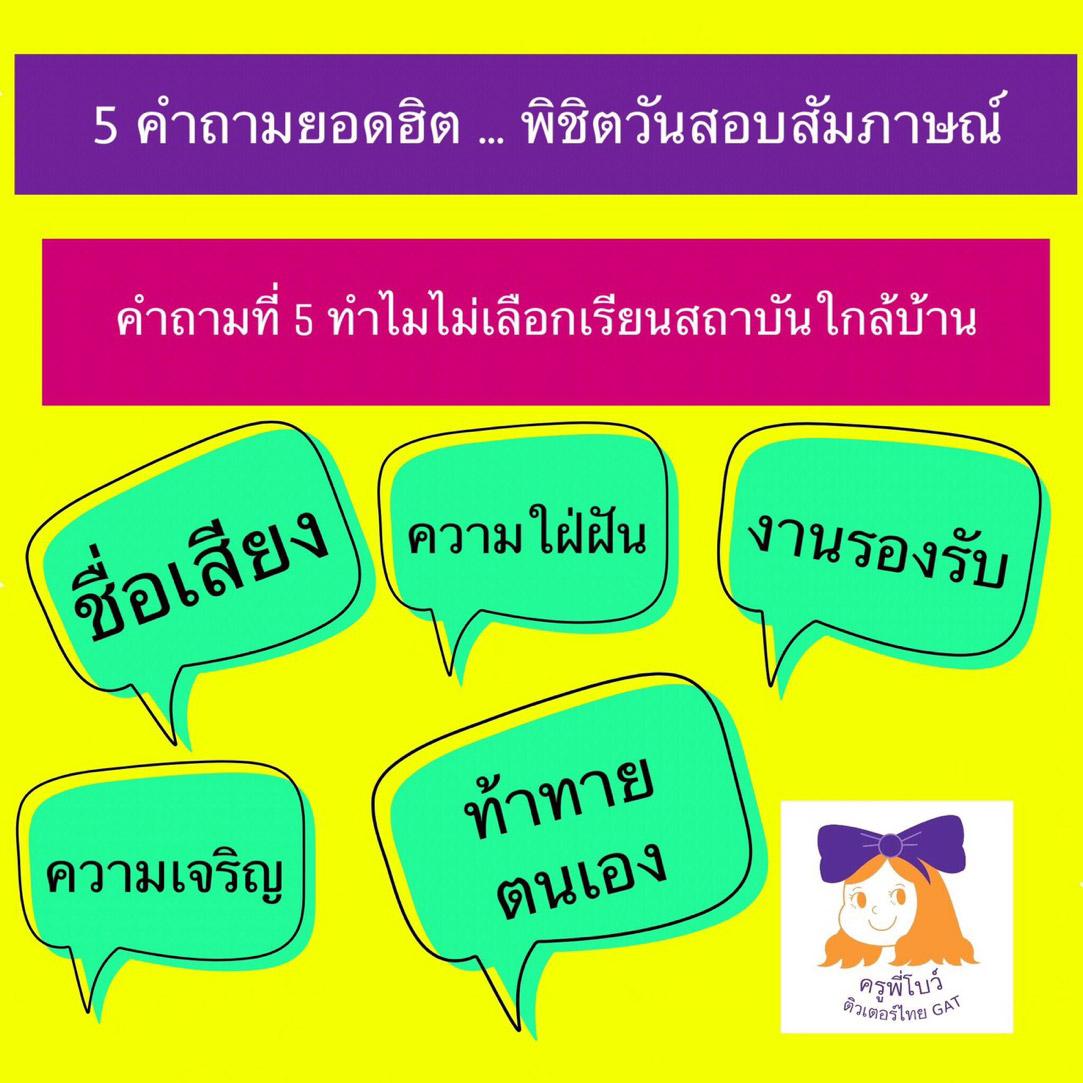 5 คำถามยอดฮิต พิชิตวันสอบสัมภาษณ์