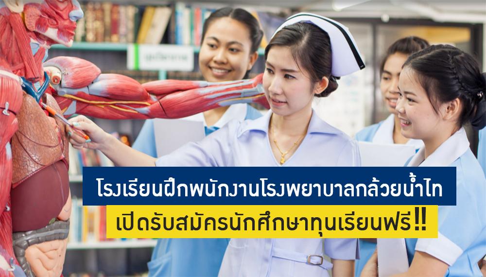 ทุนเรียนฟรี หลักสูตรผู้ช่วยพยาบาล