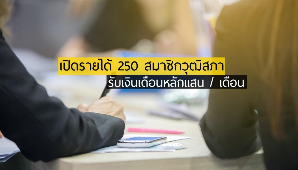 การเลือกตั้ง ค่าตอบแทนนักการเมืองไทย นักการเมืองไทย ส.ว. สมาชิกวุฒิสภา เงินเดือน