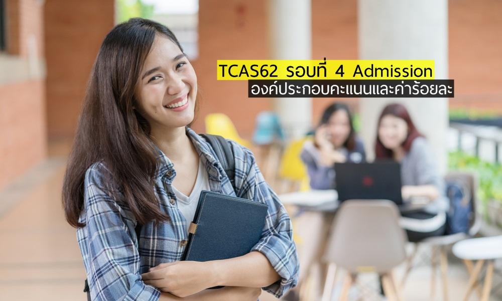 Admission dek62 TCAS TCAS62 ทปอ. องค์ประกอบคะแนน แอดมิชชั่น