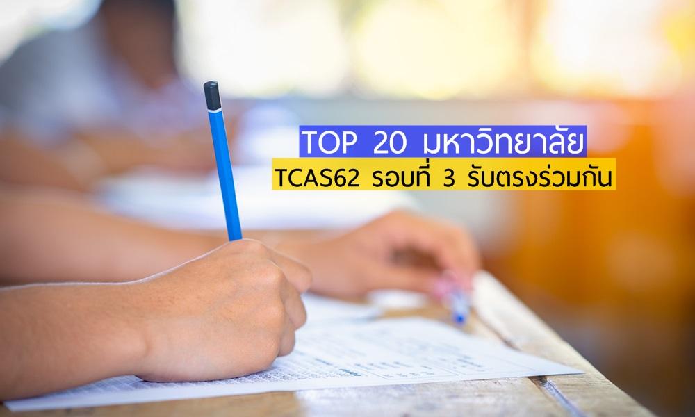 dek62 TCAS TCAS62 รับตรงร่วมกัน