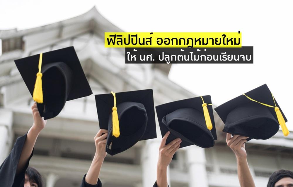 การศึกษาต่างประเทศ จบการศึกษา ประเทศฟิลิปปินส์