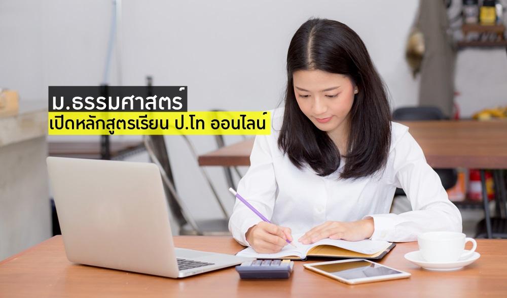 TUXSA คอร์สเรียนออนไลน์ ปริญญาโท ปริญญาโทออนไลน์ หลักสูตรบริหารธุรกิจ แนะแนวการศึกษา