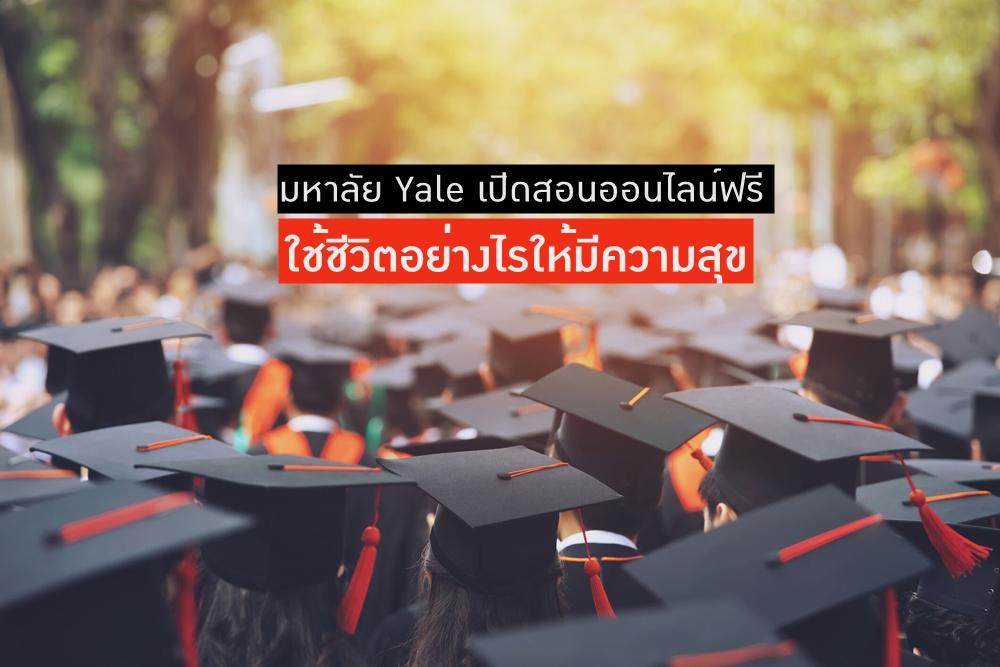 ความสุข คอร์สเรียนฟรี คอร์สเรียนออนไลน์ มหาวิทยาลัยเยล วิชาแปลก
