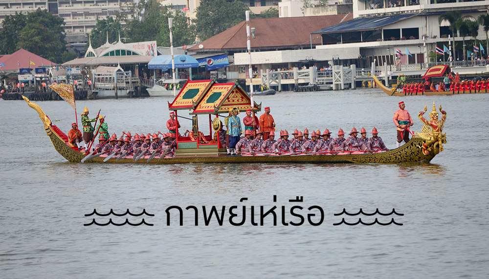 กาพย์เห่เรือ วิชาภาษาไทย เจ้าฟ้ากุ้ง