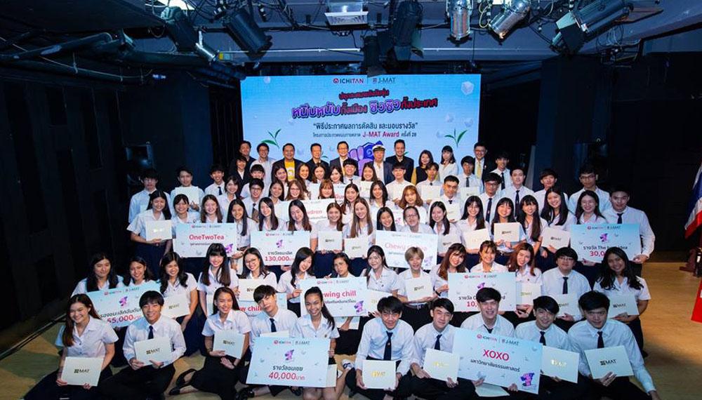 J-MAT Award การแข่งขัน ประกวดแผนการตลาด สมาคมการตลาดแห่งประเทศไทย