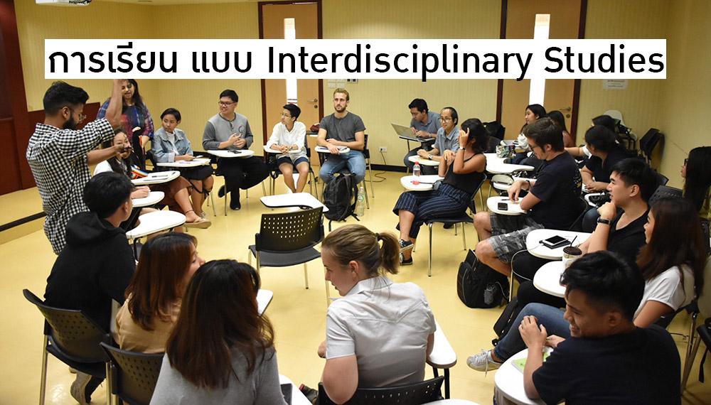การศึกษาแบบสหวิทยาการ วิทยาลัยนานาชาติปรีดี พนมยงค์