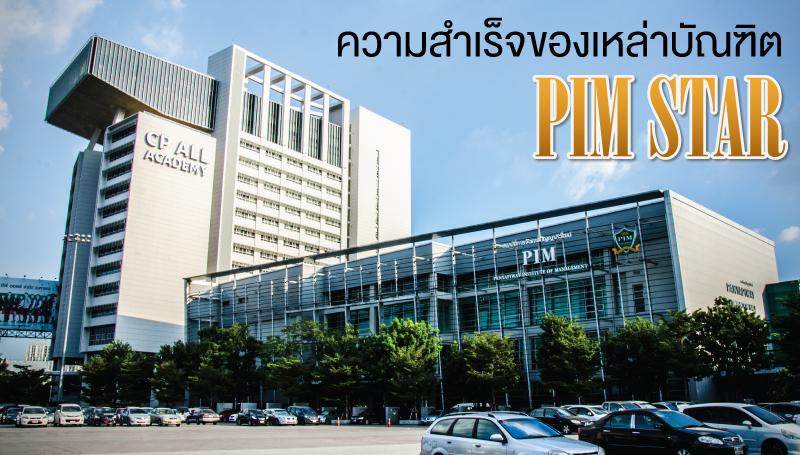PIM บัณฑิต ประสบความสำเร็จ สถาบันการจัดการปัญญาภิวัฒน์