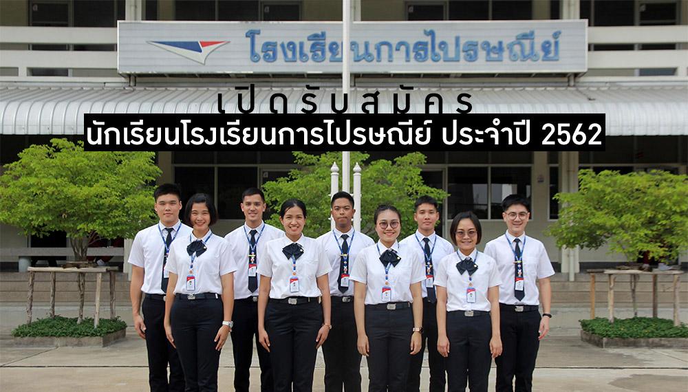 รับสมัครงาน ไปรษณีย์ไทย