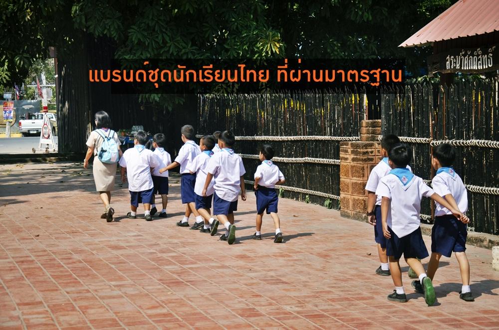ชุดนักเรียน ชุดนักเรียนไทย สำนักงานคณะกรรมการคุ้มครองผู้บริโภค