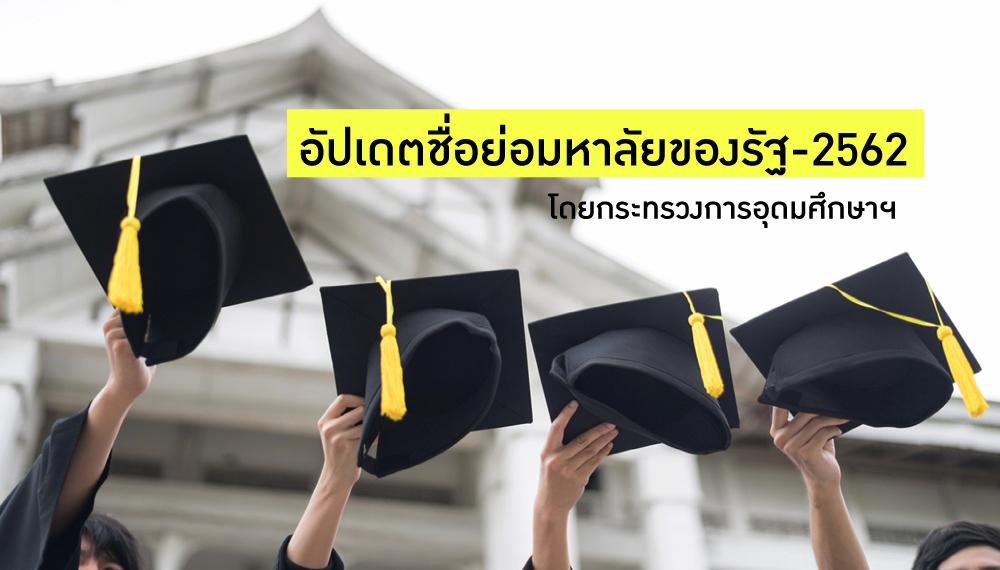 กระทรวงการอุดมศึกษาฯ ชื่อย่อมหาลัย มหาลัยไทย