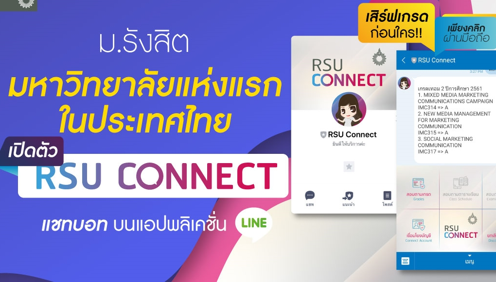 Line RSU Connect แชทบอท