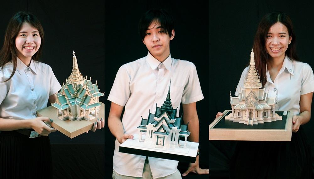 คณะสถาปัตยกรรมศาสตร์ ผลงานนักศึกษา สถาปัตยกรรมไทย